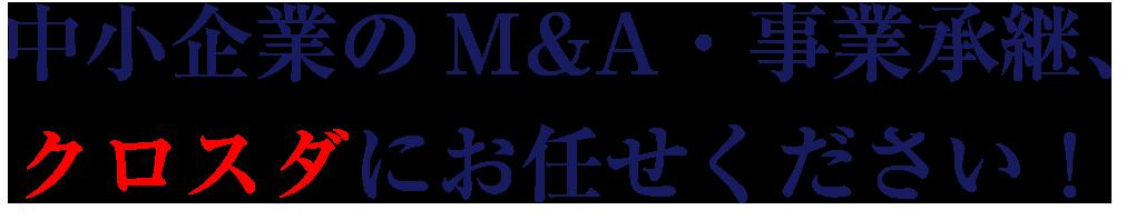 中小企業の事業承継、M&Aはクロスダに